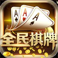 全民棋牌安卓最新版