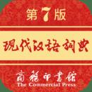 现代汉语词典ios版