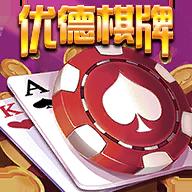 优德棋牌游戏最新版