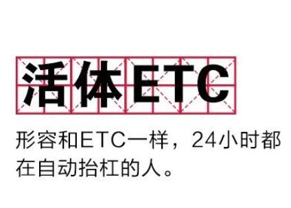 抖音活体ETC是什么梗