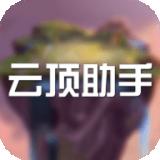 云顶助手辅助app