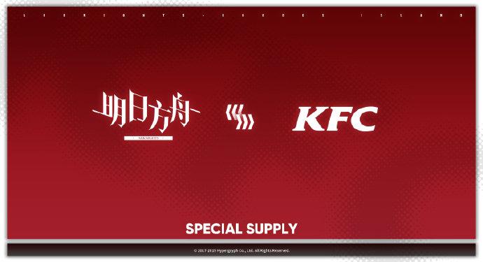 明日方舟和KFC联动预告