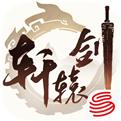 轩辕剑龙舞云山国际服