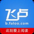 飞卢小说v5.0.5版