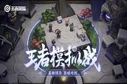 王者模拟战五大吃鸡阵容强烈推荐