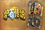 炉石传说魔兽25周年活动奖励介绍
