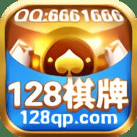 128棋牌精简版