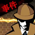 侦探X的事件簿