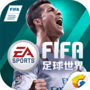 FIFA足球世界腾讯版