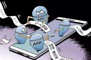 100款App违法采集是怎么回事