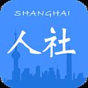上海人社app最新版