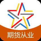 期货从业资格题库app