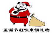 抖音圣诞老人送礼物表情包