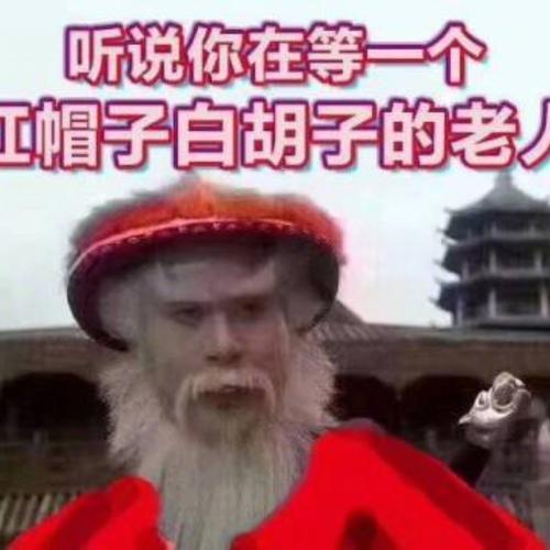 徐锦江圣诞祝福语表情包
