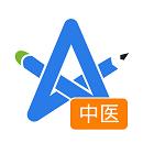 中医执业医师星题库ios版