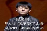 为什么弹幕说郭麒麟是郭德纲儿子是什么梗