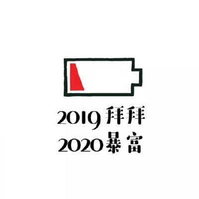 抖音2020你的愿望天堂地狱往返票壁纸