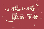 2020新年姓氏红色系壁纸