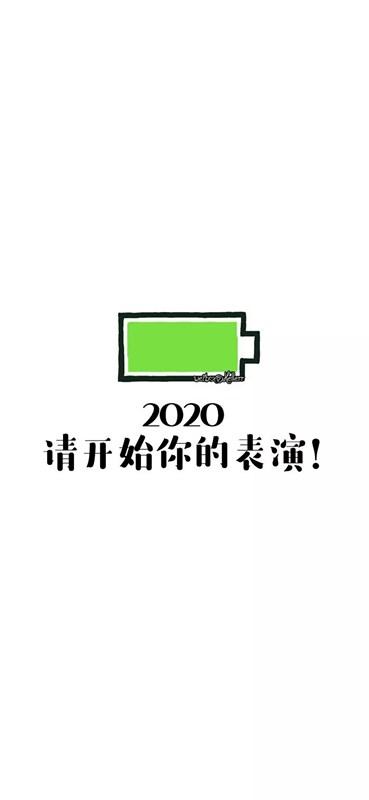 2020电量条满格壁纸