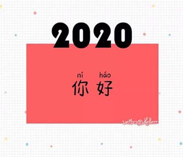 2020你好壁纸