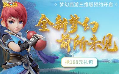 梦幻西游三维版降妖伏魔玩法攻略