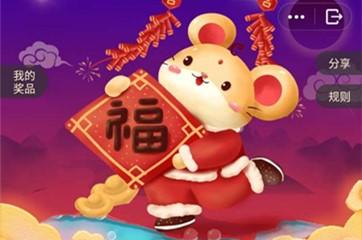 qq2020鼠年集福卡活动怎么兑奖