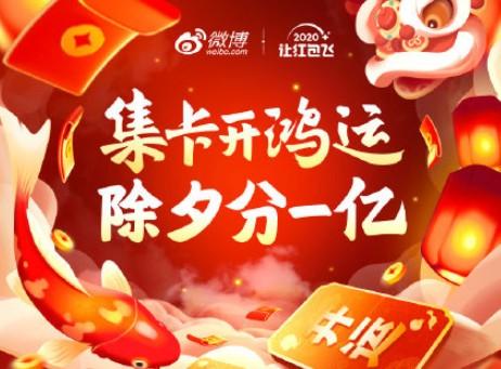 微博新年开运卡红包怎么提现