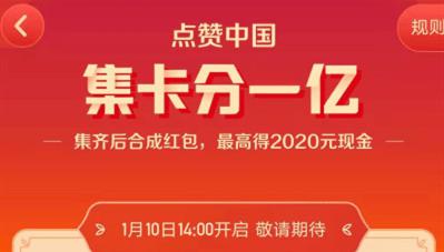 快手点赞中国集卡分一亿活动什么时候开始