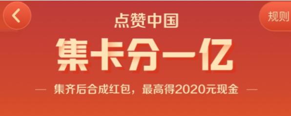 快手点赞中国集卡分一亿活动能分到多少钱