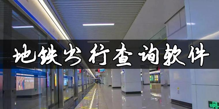 地铁出行查询软件大全