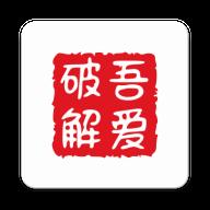 开源吾爱破解论坛App