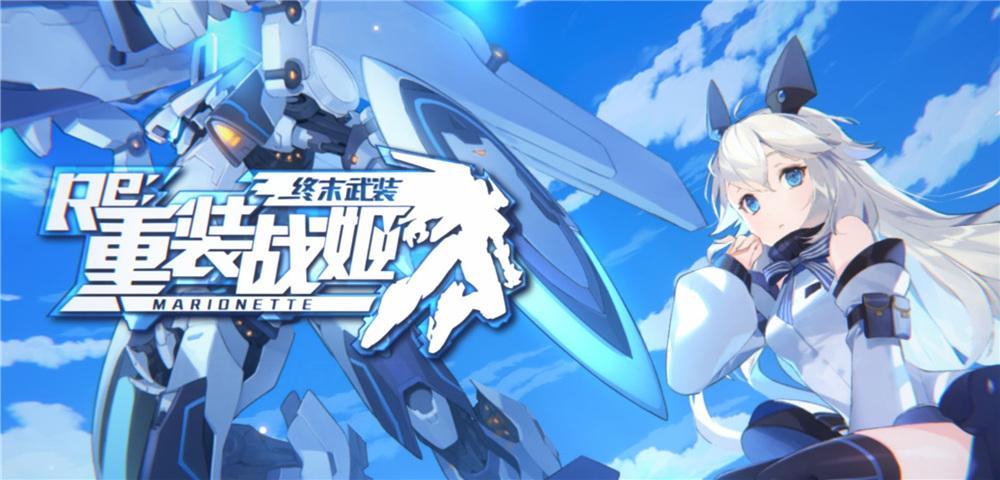 重装战姬1.9新春版本活动一览