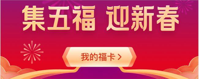2020年支付宝马云福字图片