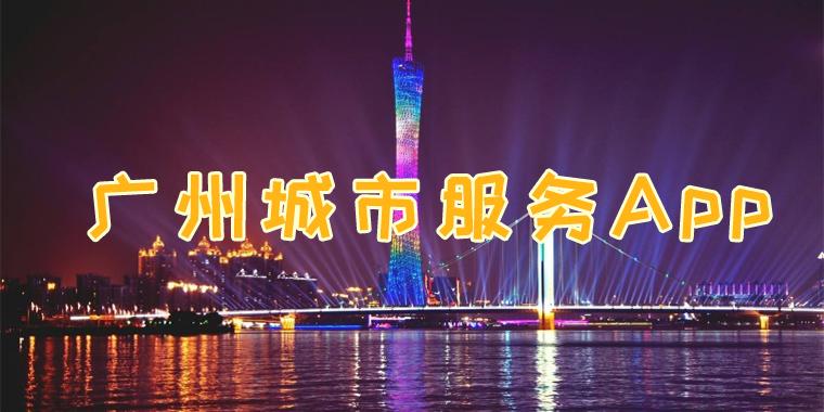 广州城市服务app大全