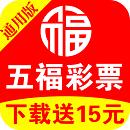 五福彩票2.0版
