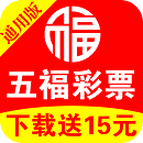五福彩票通用版1.0版