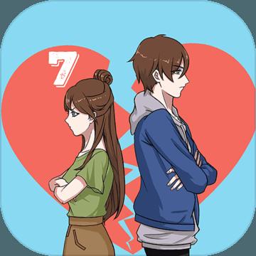 拆散情侣大作战7无限提示版