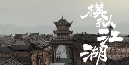 模拟江湖江陵府的人情怎么获得