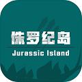侏罗纪岛测试版