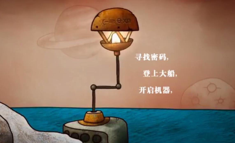 迷失岛3宇宙的尘埃海鸥箱子密码
