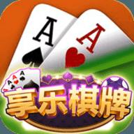 享乐棋牌app