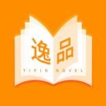 逸品小说免费版