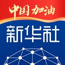 新华社app最新版