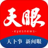 贵州天眼新闻