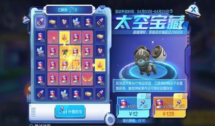 跑跑卡丁车手游太空宝藏活动介绍