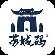 苏城码app安卓版