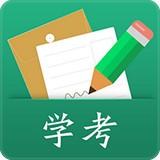 辽宁学考app软件