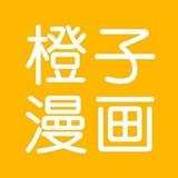 橙子漫画网app