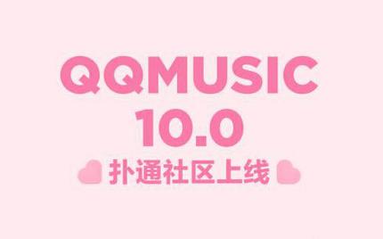 QQ音乐扑通房间在哪里