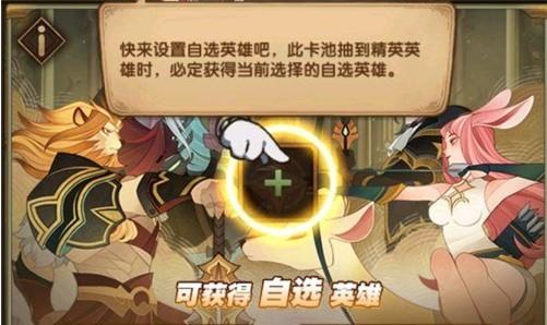 剑与远征自选卡池英雄推荐